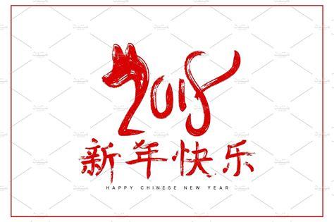 new year zodiac 2018 100 zodiac new year happy new year for year of animal