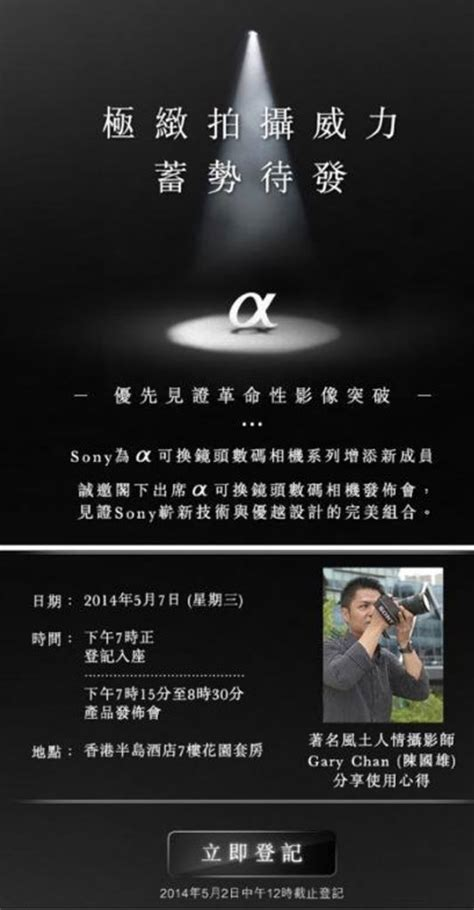 Invite Only Event For Sonys Playstation 3 by Sony A77m2 Announcement Tomorrow Rx100m3 To Be
