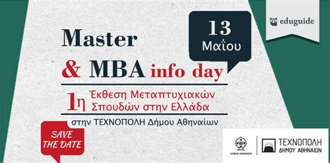 W Day Mba by το στεκι τησ καθημερινοτητασ Master Mba Info Day 1η