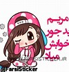 Image result for استیکر اسم مریم
