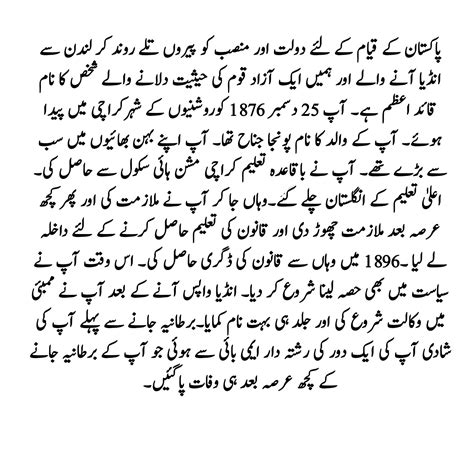 quaid e azam biography in english life history of quaid e azam muhammad ali jinnah in urdu