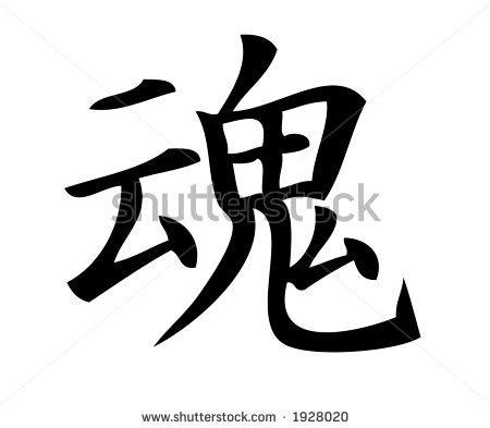kanji tattoo soul 17 best images about kanji symbols on pinterest the army