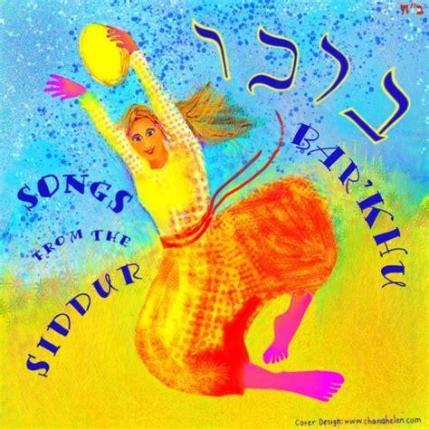 prayers that sing stir the books adirah liebshutz sings prayers from the siddur the