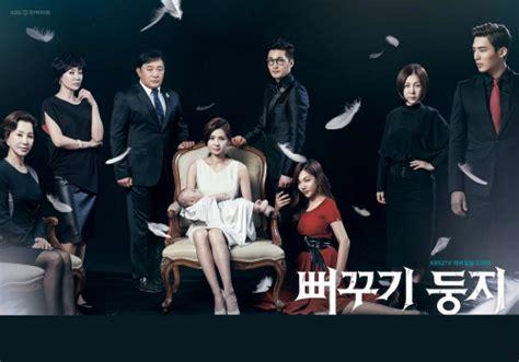 korean drama two mothers 187 cuckoo nest 187 korean drama