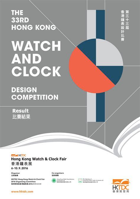 design competition hong kong 2016 hktdc hong kong watch clock fair the 33rd hk watch