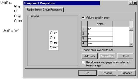 format html radio button mathcad application server
