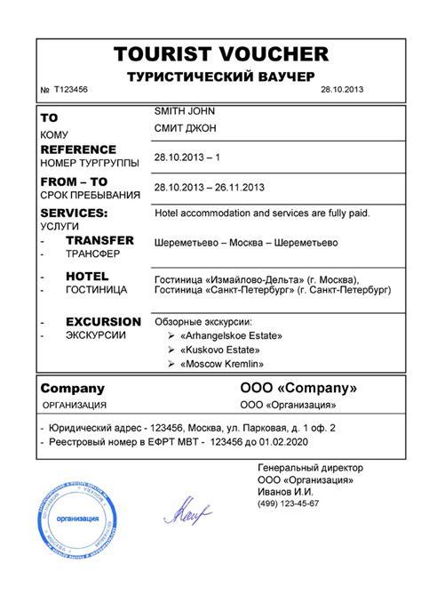 Character Voucher Letter Tourist Invitations Allvisaru