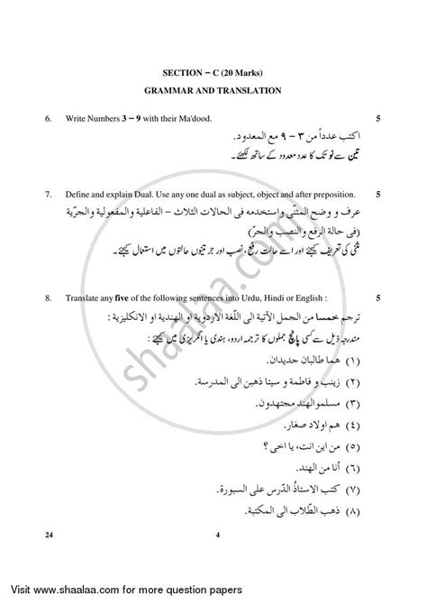 Arabic 2017-2018 CBSE Class 10 question paper with PDF