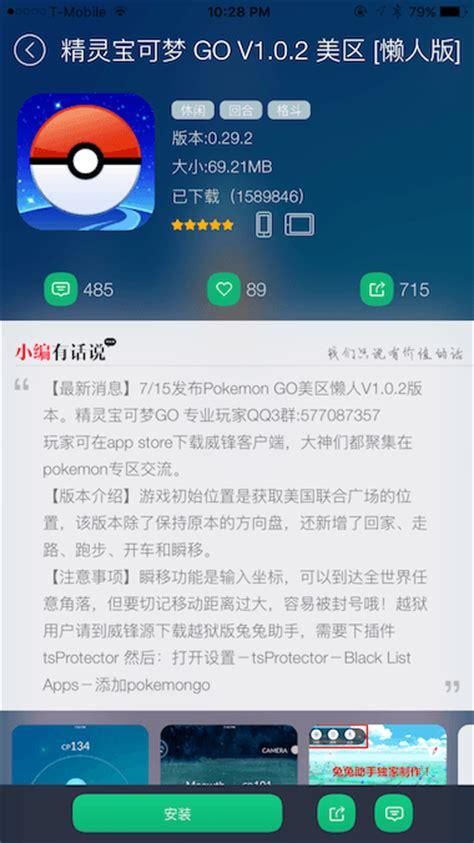 new install tutuapp pokemon go 1 11 2 hack on ios 9 10 no how to hack pokemon go using tutuapp no jailbreak or