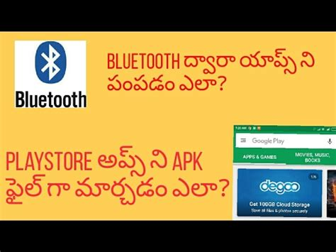 playstore app apk how to convert playstore apps as apk file in telugu