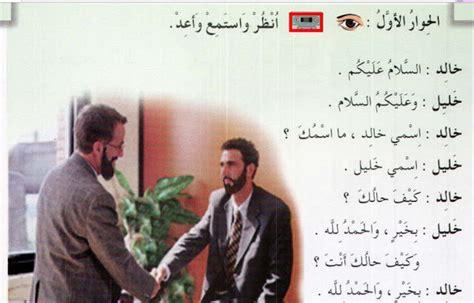 Al Arabiyah Baina Yadaik Jilid 4 Bagian 1 perkenalan dalam bahasa arab untuk laki laki dan perempuan aku ingin belajar bahasa arab