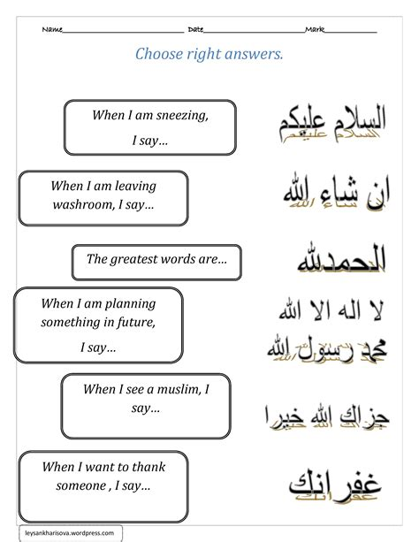 learning quran worksheets 28 images learn qur an