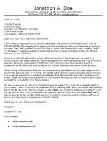 Cover Letter Exles Education education cover letter