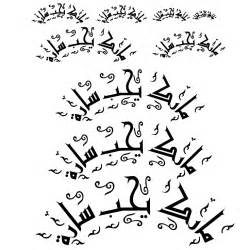 Tattoo Ideas Arabic Words And Phrases Arabic Tattoo Designs And Meanings Images Amp Pictures Becuo