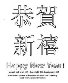 happy chinese new year in chinese writing