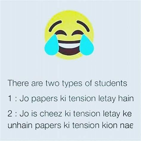 Funny Memes In Urdu - 1000 ideas about punjabi funny on pinterest funny prank