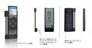 The Ipod Nano Takes A Micro Memo by Micromemo で Ipod Nano がデジタルレコーダーに変身 ガジェット通信
