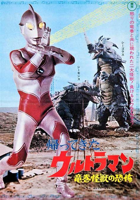 film ultraman vs kamen rider ultraman vs the monsters ultraman liveaction