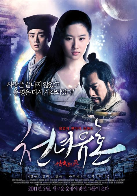 film ghost china a chinese ghost story a chinese fairy tale film 2011