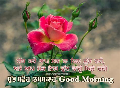 good morning images  punjabi  whatsapp