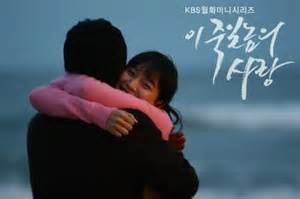 film love to kill a love to kill 이 죽일 놈의 사랑 drama picture gallery
