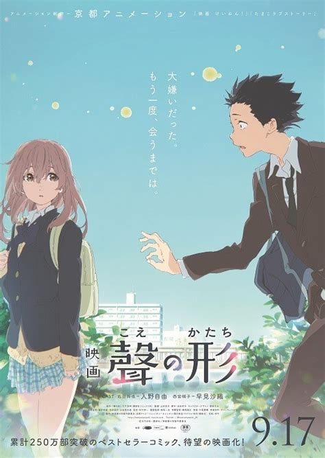koe no katachi koe no katachi images koe no katachi wallpaper and