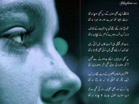 wallpaper ghazal free download 3d beautiful sad urdu poetry wallpapers free download