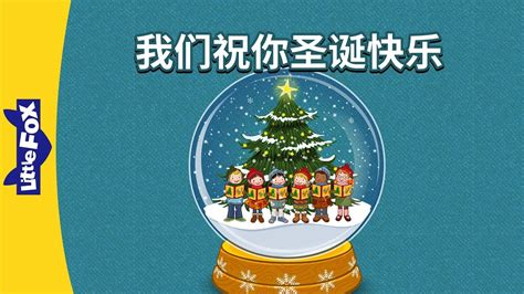 merry christmas holidays chinese song   fox youtube