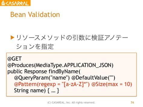 pattern bean validation java eeハンズオン資料 jjug ccc 2015 fall