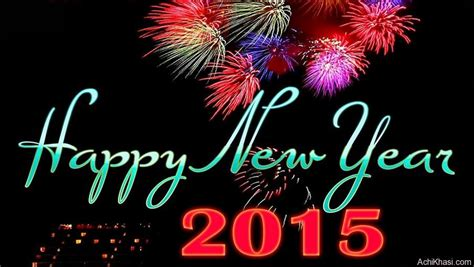 wallpaper animasi happy new year 2015 top 10 hd happy new year 2015 wallpapers axeetech