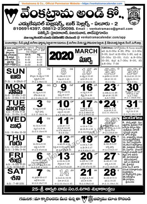 venkatrama   march telugu calendar