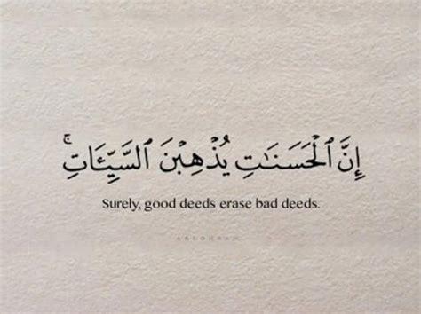 81 beautiful amp inspirational islamic quran quotes