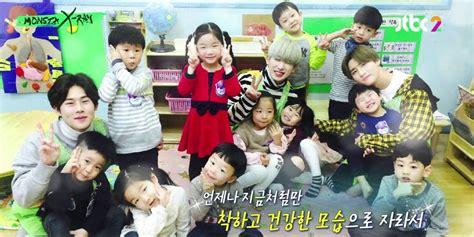 monsta x scandal monsta x become nursery teachers for a day on monsta x