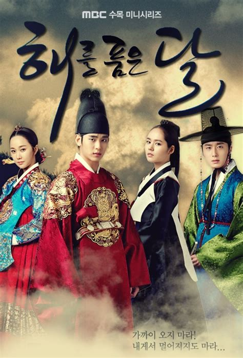 The Moon That Embraces subscene the moon embracing the sun the moon that embraces the sun haereul poomeun dal 해를