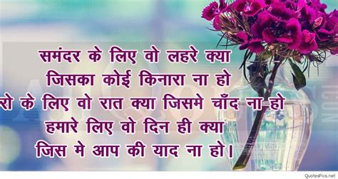 images of love and friendship quotes in hindi friendship best friends day quotes and sms in hindi