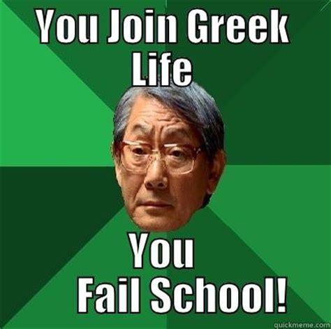 Greek Life Memes - failing school meme quickmeme