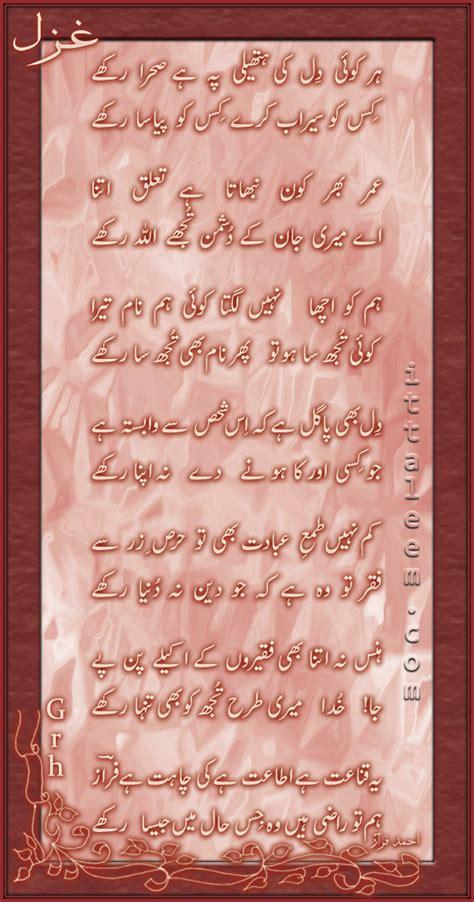 Faraza Syar I ahmad faraz poetry lambi judai