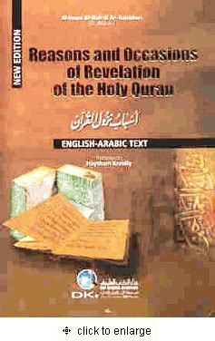 understanding the qur an themes and style reasons and occasions of revelation of the holy qur an