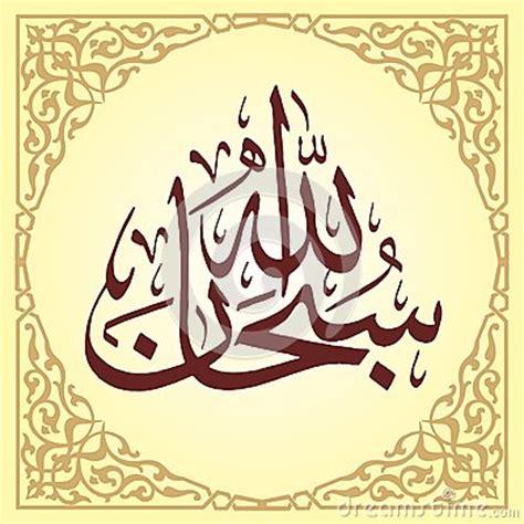 Colored Islamic Calligraphy Wallpaper Subhan Allah Stock | colored islamic calligraphy wallpaper subhan allah stock