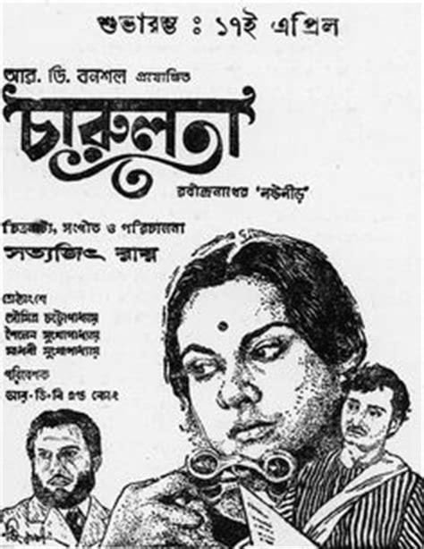 Sonar Kella | Satyajit ray, Movies to watch online, Full movies