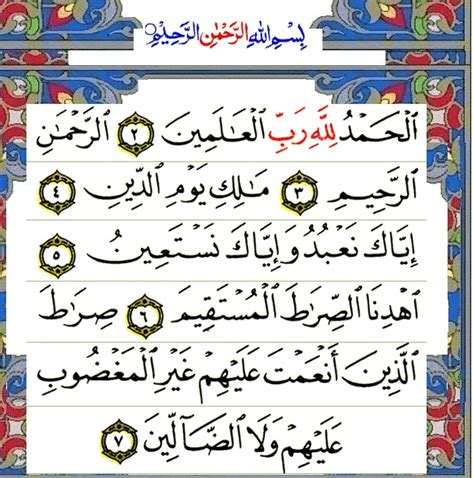 quran printable version arabic file a scanned image of first chapter of the quran arabic