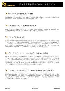 jtag design guidelines テスト容易化設計 dft ガイドライン xjtag
