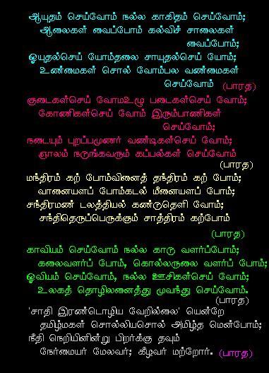 Pengal Munnetram Essay In Tamil Pdf by Bharathiar Poems In Tamil 3