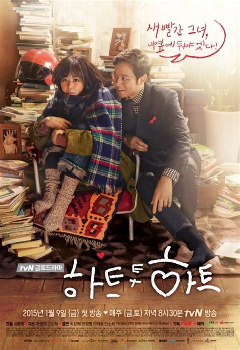 film drama korea heart to heart photos added new poster for the korean drama heart to