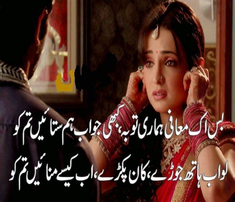 whatsapp wallpaper urdu 30 best whatsapp status messages 2017 urdu poetry shayari