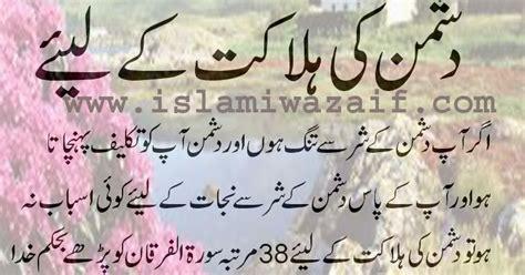 Rr Amel dushman ki halakat ka amal islamiwazaif