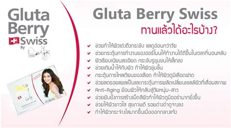Gluta Swiss gluta berry swiss l glutathione whitening skin 30 caps thailand best selling products