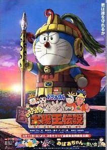 doraemon movie nobita and the legend of the sun king doraemon y el imperio maya 2000 filmaffinity