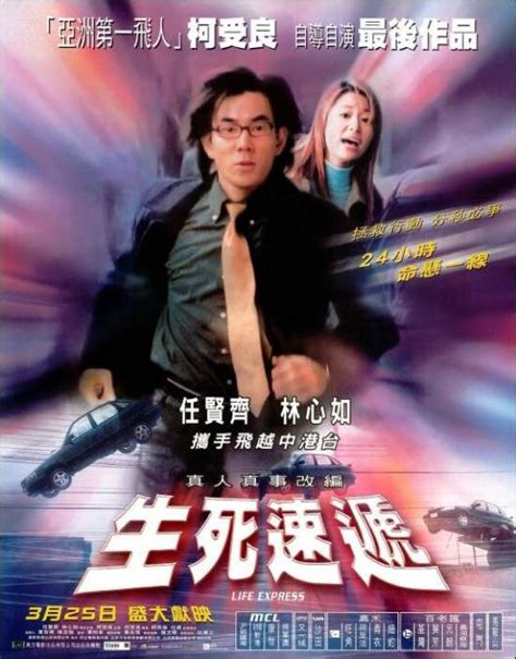 film china express full movie photos from life express 2002 1 chinese movie