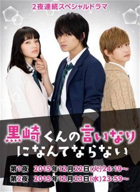 film romance jepang 2016 drama japonais kurosaki kun no iinari ni nante naranai